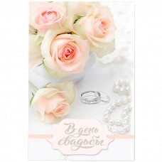 Открытка свадебная В самый лучший д...
